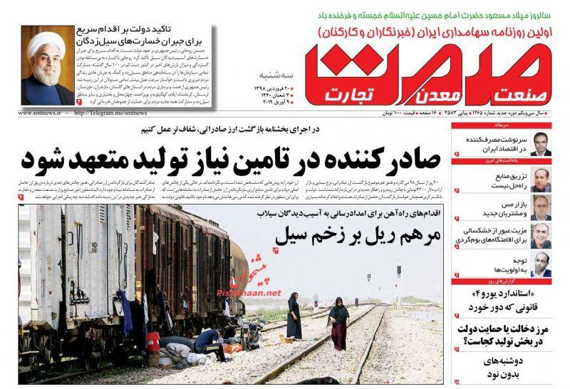 عناوین اخبار روزنامه گسترش صمت در روز سهشنبه ۲۰ فروردين :