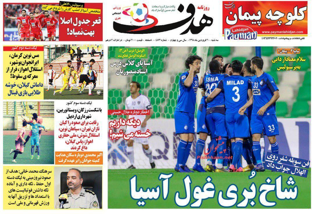 عناوین اخبار روزنامه هدف در روز سهشنبه ۲۰ فروردين :