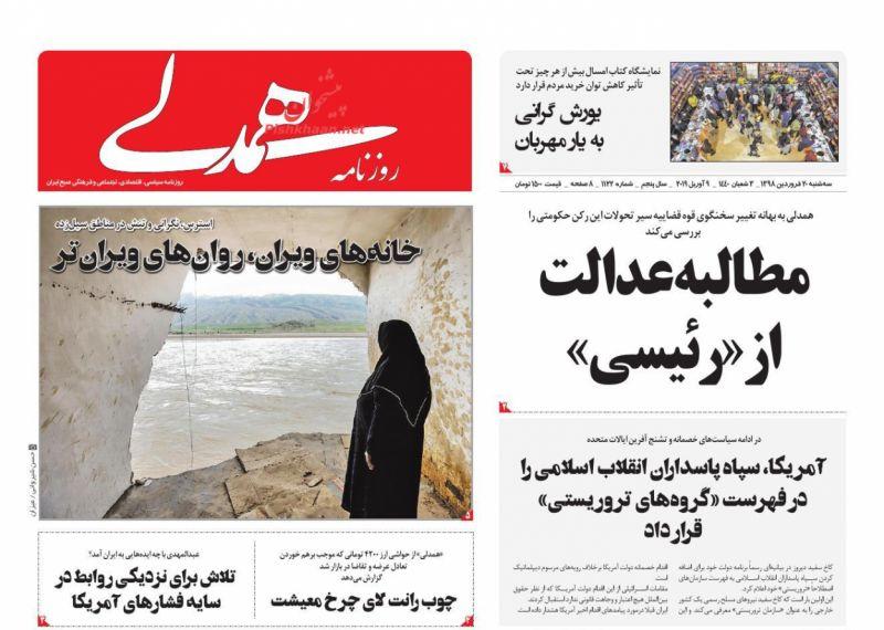 عناوین اخبار روزنامه همدلی در روز سهشنبه ۲۰ فروردين :