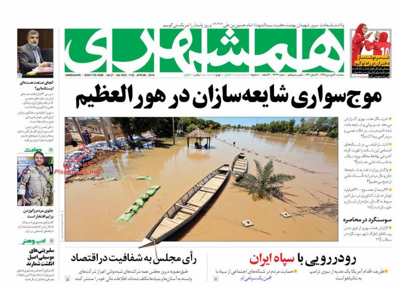 عناوین اخبار روزنامه همشهری در روز سهشنبه ۲۰ فروردين :