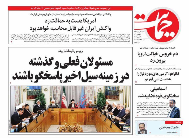 عناوین اخبار روزنامه حمایت در روز سهشنبه ۲۰ فروردين :