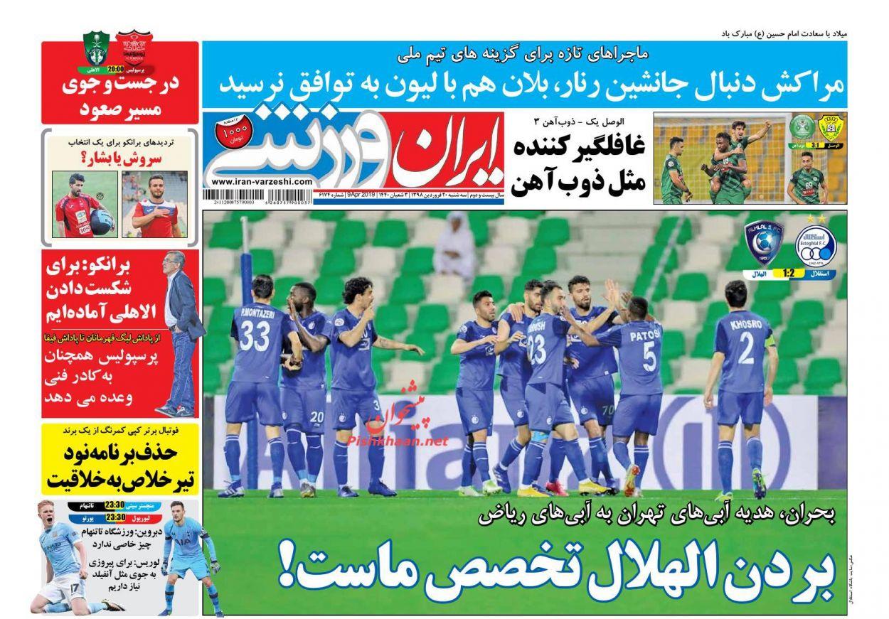 عناوین اخبار روزنامه ایران ورزشی در روز سهشنبه ۲۰ فروردين : گزارش بازی ؛غافلگیرکننده مثل ذوبآهن ؛بردن الهلال تخصص ماست! ؛از کابوس تا رویا ؛