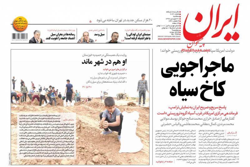 عناوین اخبار روزنامه ایران در روز سهشنبه ۲۰ فروردين