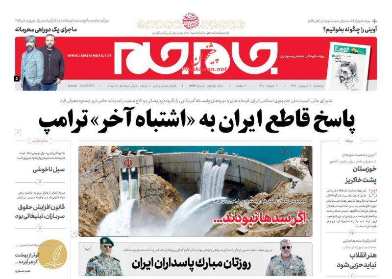 عناوین اخبار روزنامه جام جم در روز سهشنبه ۲۰ فروردين