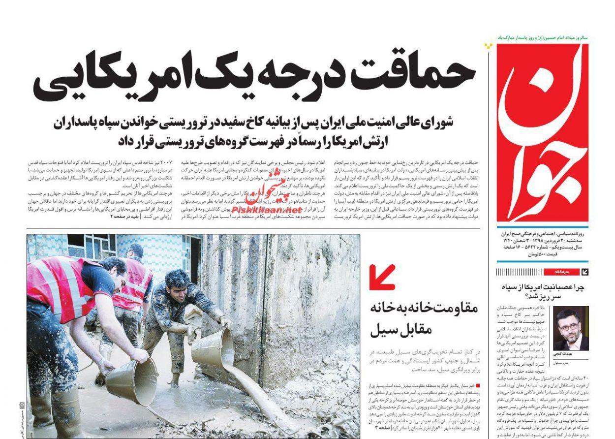 عناوین اخبار روزنامه جوان در روز سهشنبه ۲۰ فروردين :