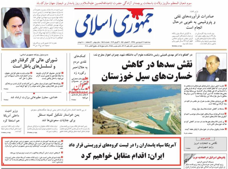 عناوین اخبار روزنامه جمهوری اسلامی در روز سهشنبه ۲۰ فروردين