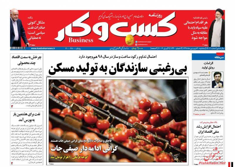 عناوین اخبار روزنامه كسب و كار در روز سهشنبه ۲۰ فروردين :
