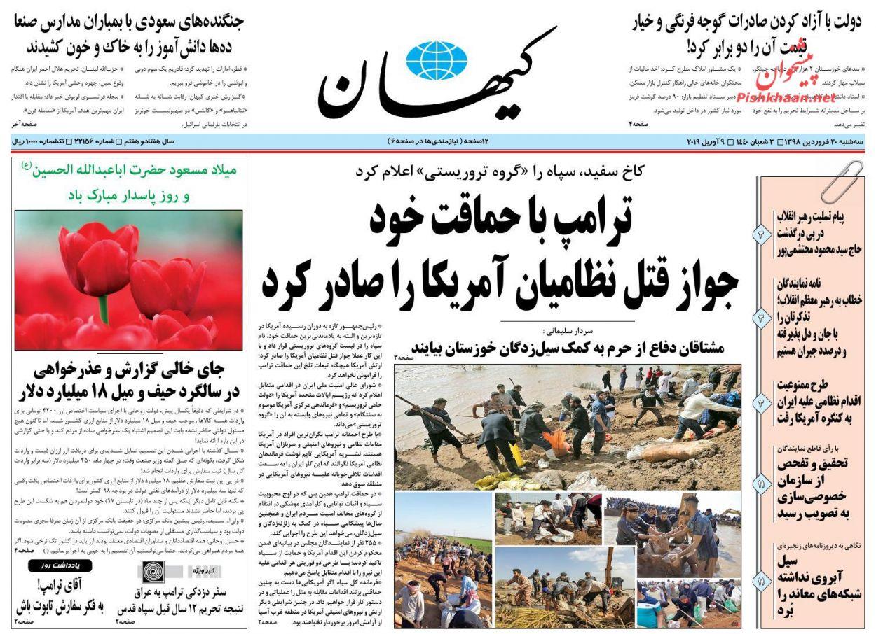 عناوین اخبار روزنامه کيهان در روز سهشنبه ۲۰ فروردين :