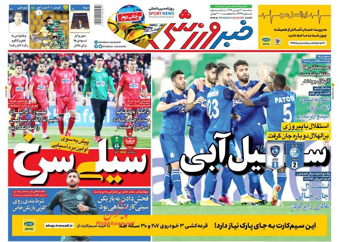عناوین اخبار روزنامه خبر ورزشی در روز سهشنبه ۲۰ فروردين :