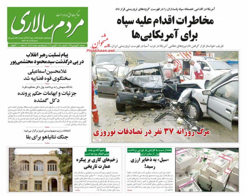 عناوین اخبار روزنامه مردم سالاری در روز سهشنبه ۲۰ فروردين