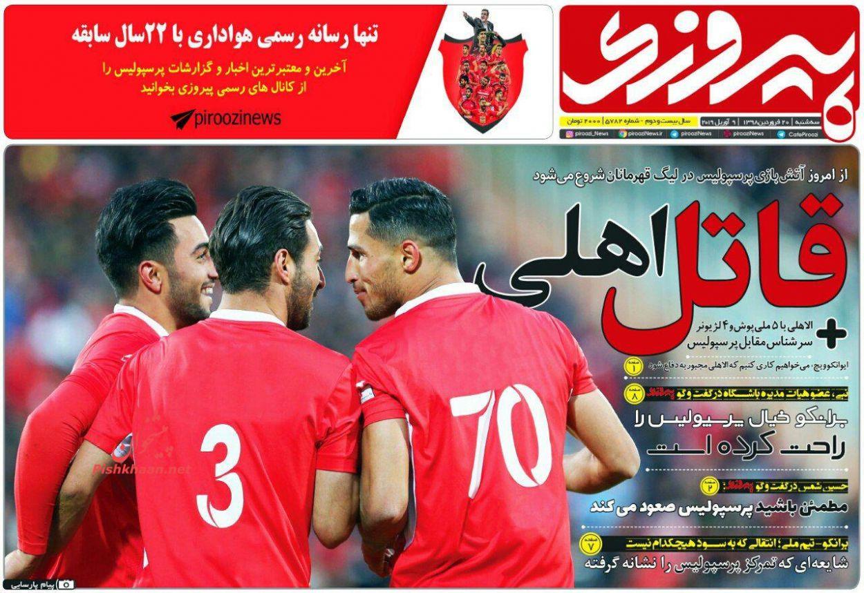 عناوین اخبار روزنامه پیروزی در روز سهشنبه ۲۰ فروردين :