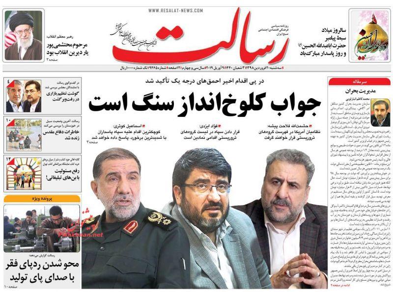 عناوین اخبار روزنامه رسالت در روز سهشنبه ۲۰ فروردين :
