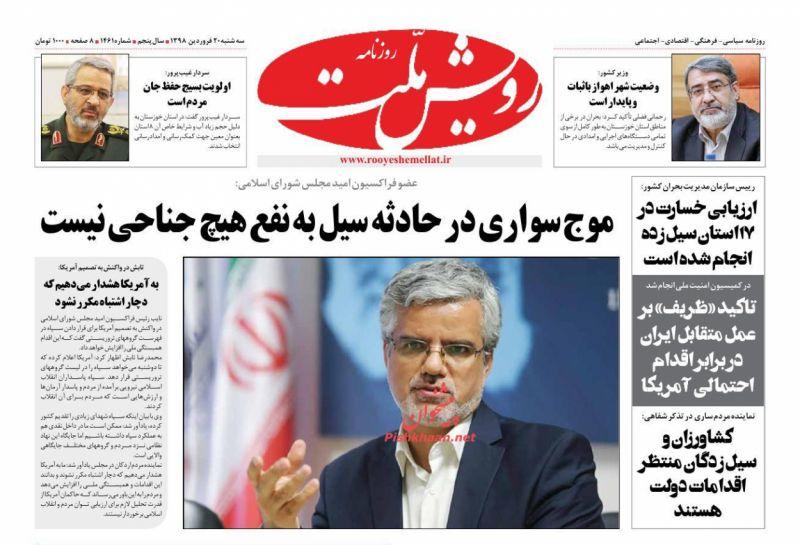 عناوین اخبار روزنامه رویش ملت در روز سهشنبه ۲۰ فروردين :
