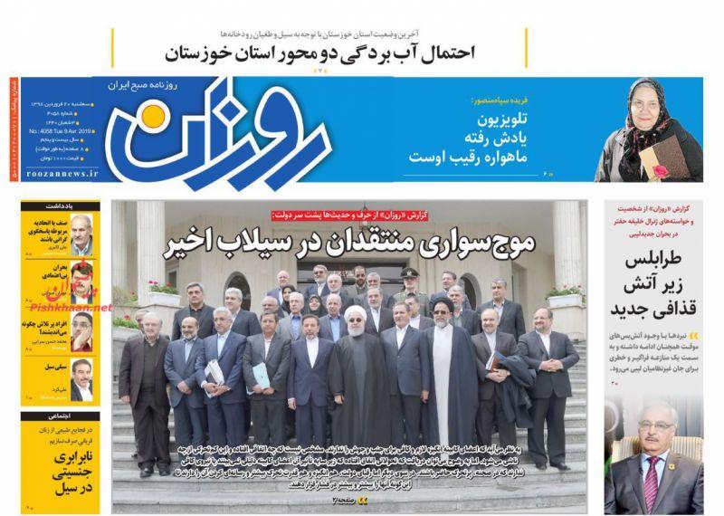 عناوین اخبار روزنامه روزان در روز سهشنبه ۲۰ فروردين :