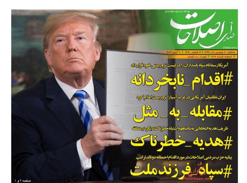 عناوین اخبار روزنامه صدای اصلاحات در روز سهشنبه ۲۰ فروردين
