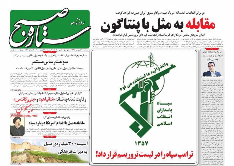 عناوین اخبار روزنامه ستاره صبح در روز سهشنبه ۲۰ فروردين :