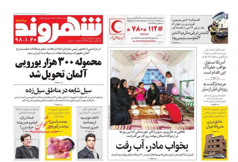 عناوین اخبار روزنامه شهروند در روز سهشنبه ۲۰ فروردين