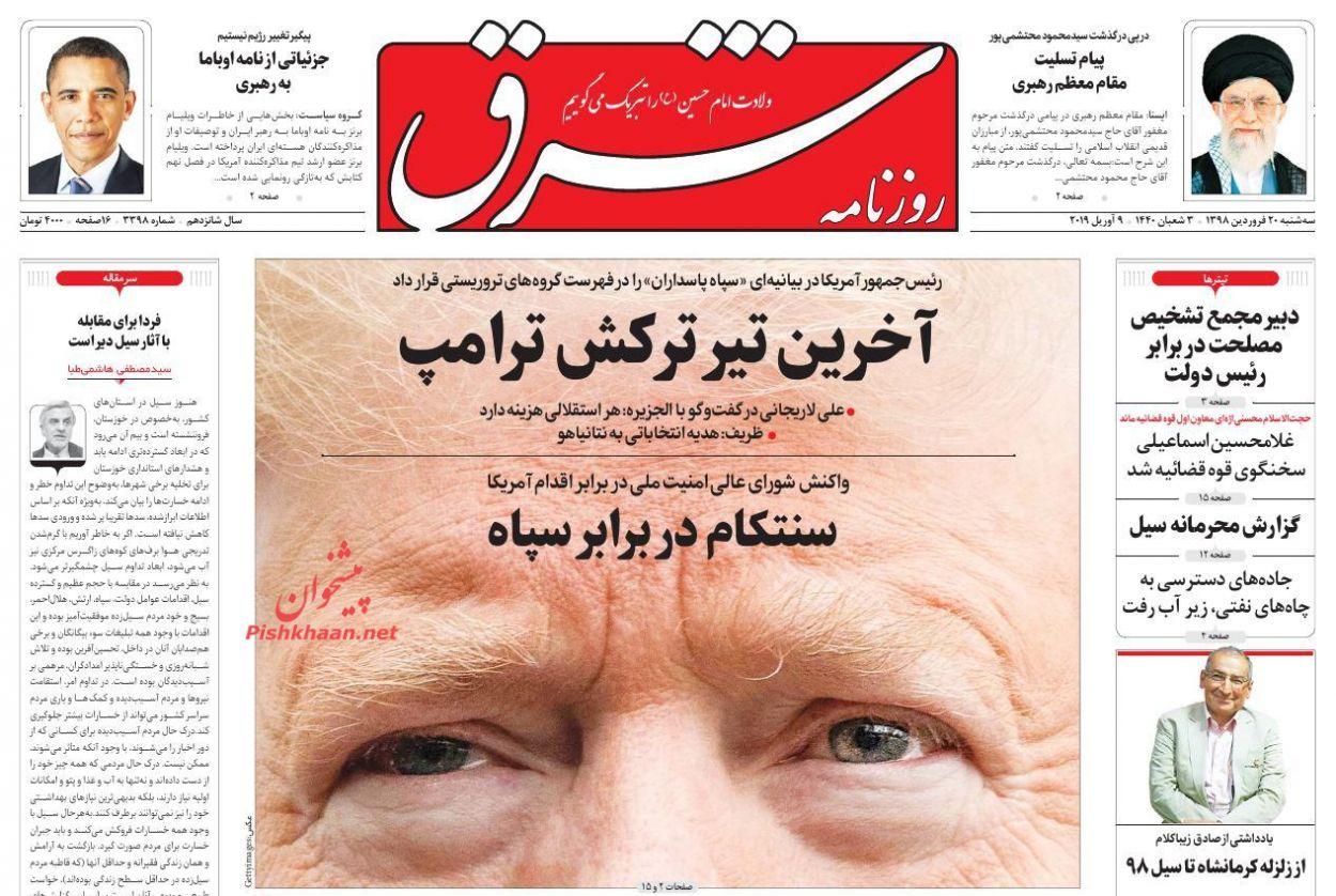 عناوین اخبار روزنامه شرق در روز سهشنبه ۲۰ فروردین :