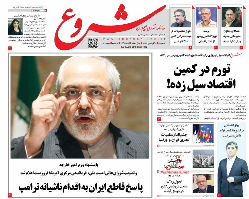 عناوین اخبار روزنامه شروع در روز سهشنبه ۲۰ فروردين :