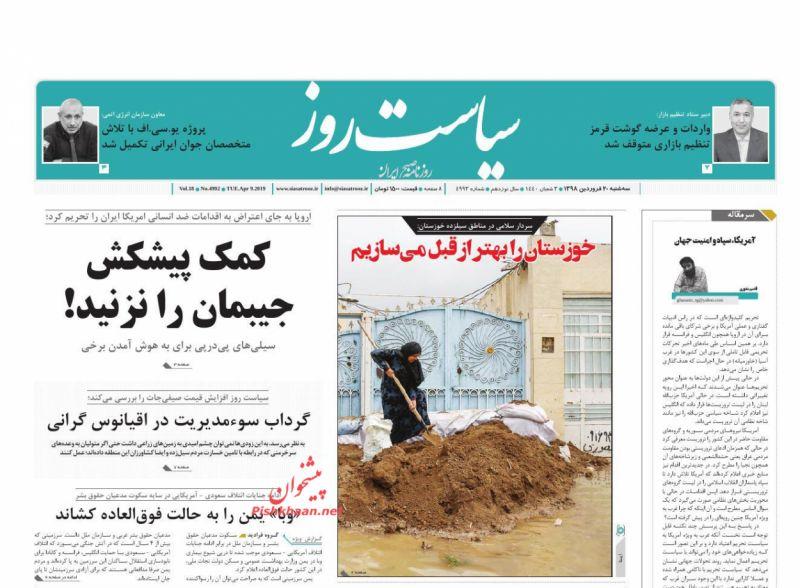 عناوین اخبار روزنامه سیاست روز در روز سهشنبه ۲۰ فروردين :