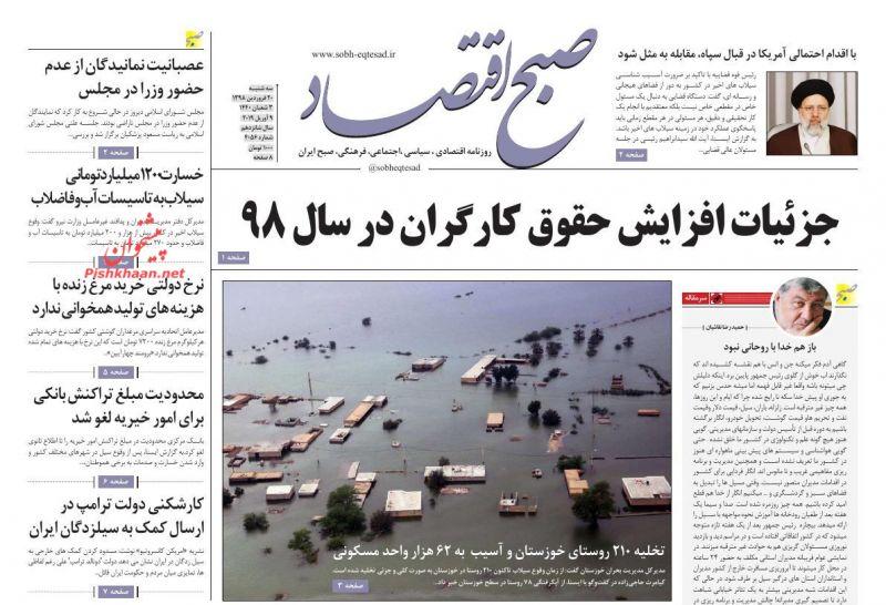 عناوین اخبار روزنامه صبح اقتصاد در روز سهشنبه ۲۰ فروردين :
