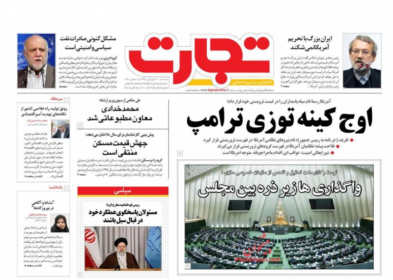 عناوین اخبار روزنامه تجارت در روز سهشنبه ۲۰ فروردين :