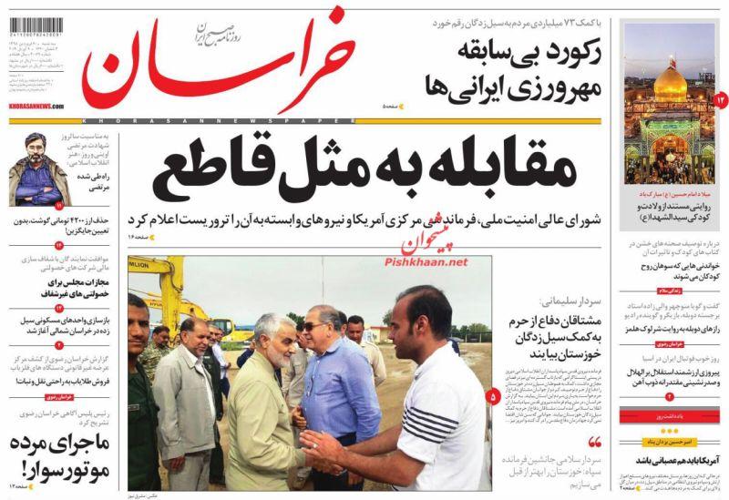 عناوین اخبار روزنامه خراسان در روز سهشنبه ۲۰ فروردين