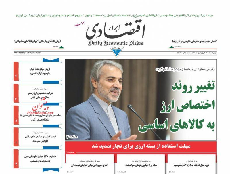 عناوین اخبار روزنامه ابرار اقتصادی در روز چهارشنبه ۲۱ فروردين :