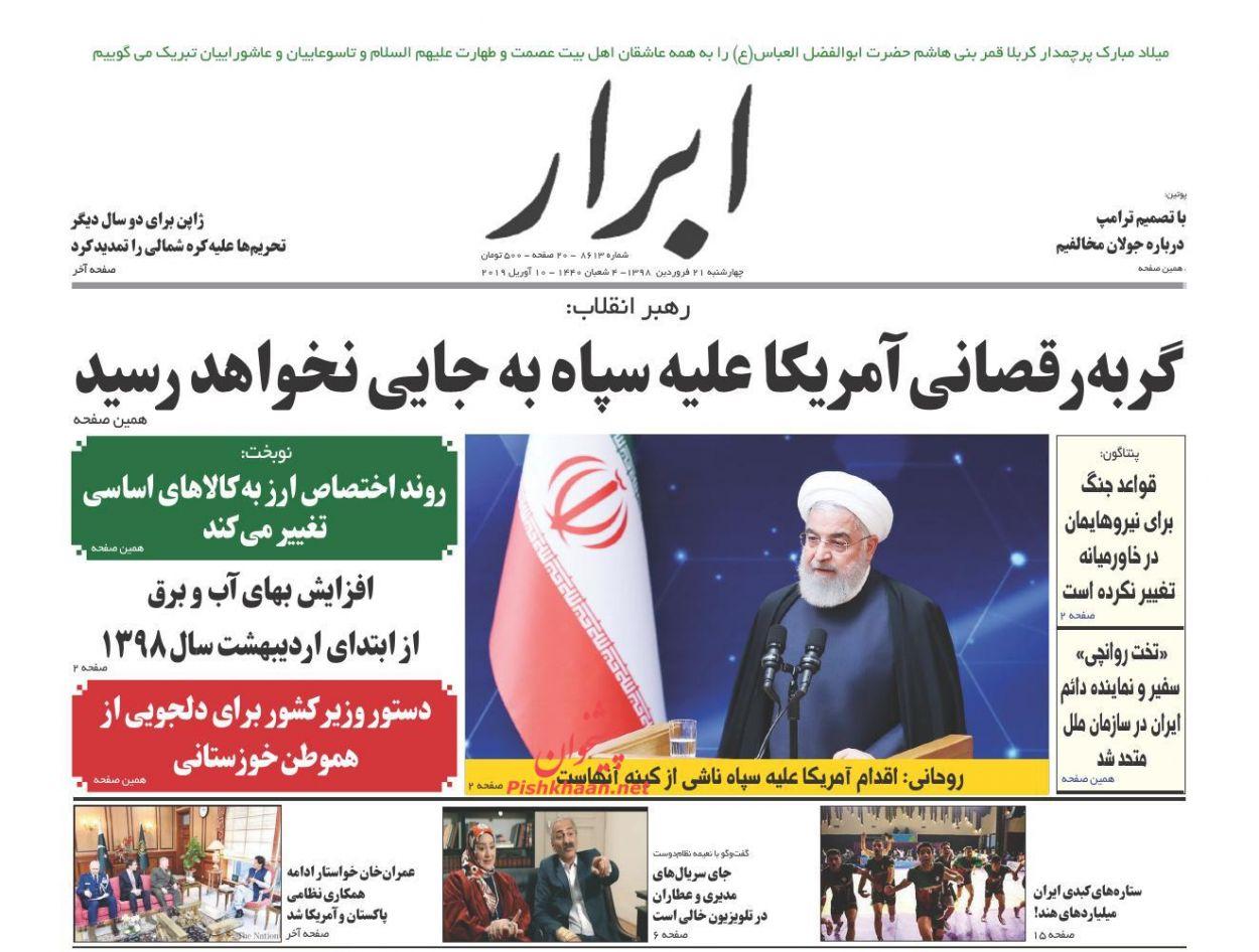 عناوین اخبار روزنامه ابرار در روز چهارشنبه ۲۱ فروردین :