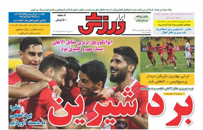 عناوین اخبار روزنامه ابرار ورزشى در روز چهارشنبه ۲۱ فروردين
