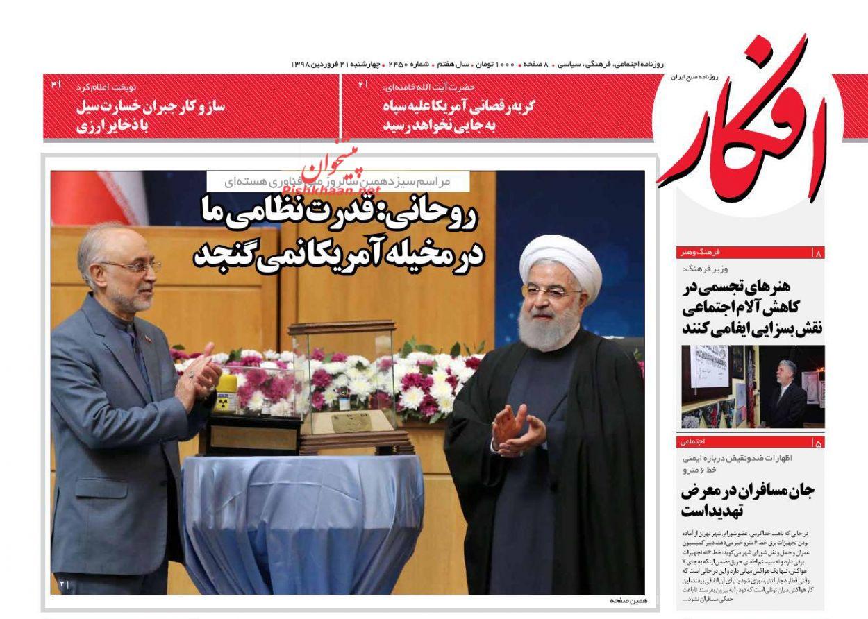 عناوین اخبار روزنامه افکار در روز چهارشنبه ۲۱ فروردین :