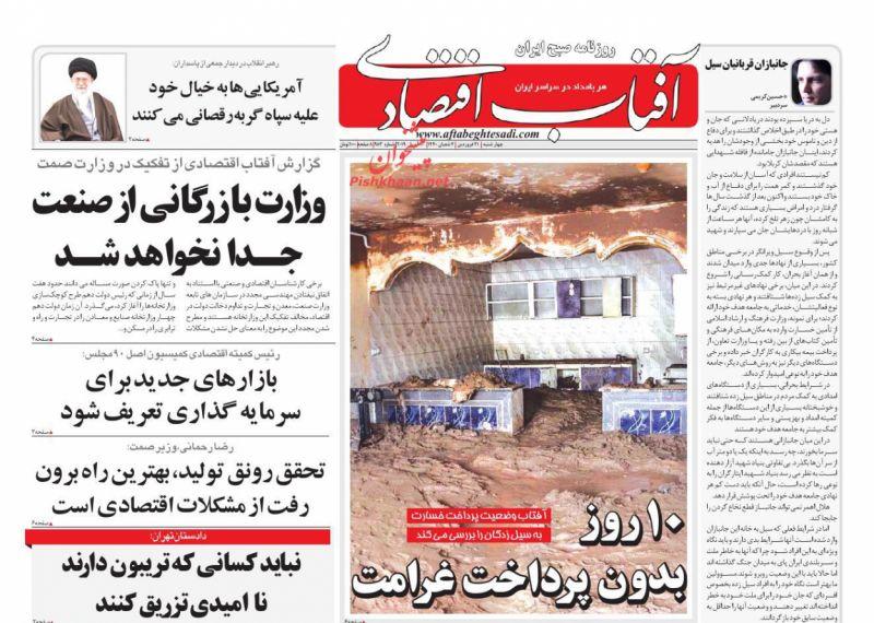 عناوین اخبار روزنامه آفتاب اقتصادی در روز چهارشنبه ۲۱ فروردين :