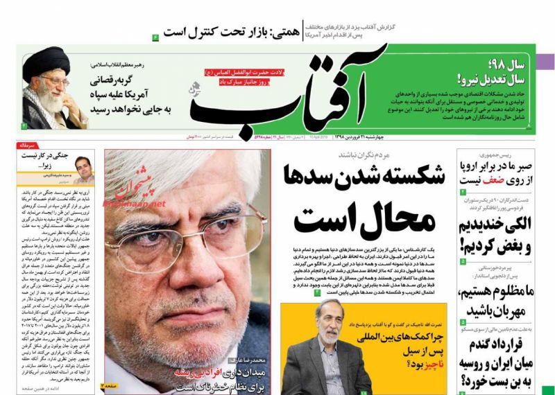 عناوین اخبار روزنامه آفتاب یزد در روز چهارشنبه ۲۱ فروردين