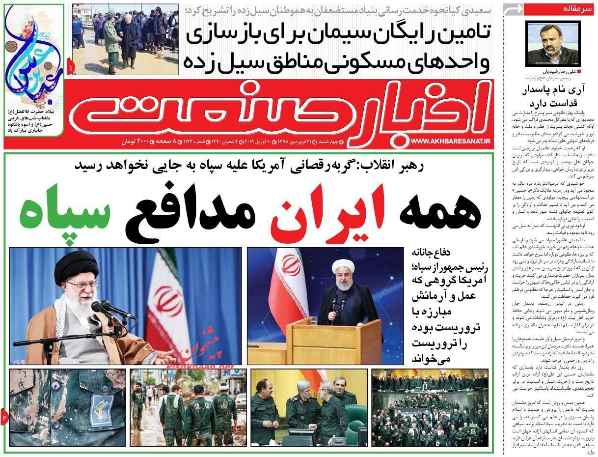 عناوین اخبار روزنامه اخبار صنعت در روز چهارشنبه ۲۱ فروردین :