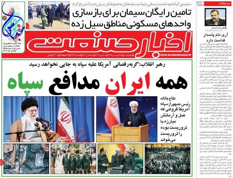 عناوین اخبار روزنامه اخبار صنعت در روز چهارشنبه ۲۱ فروردين :