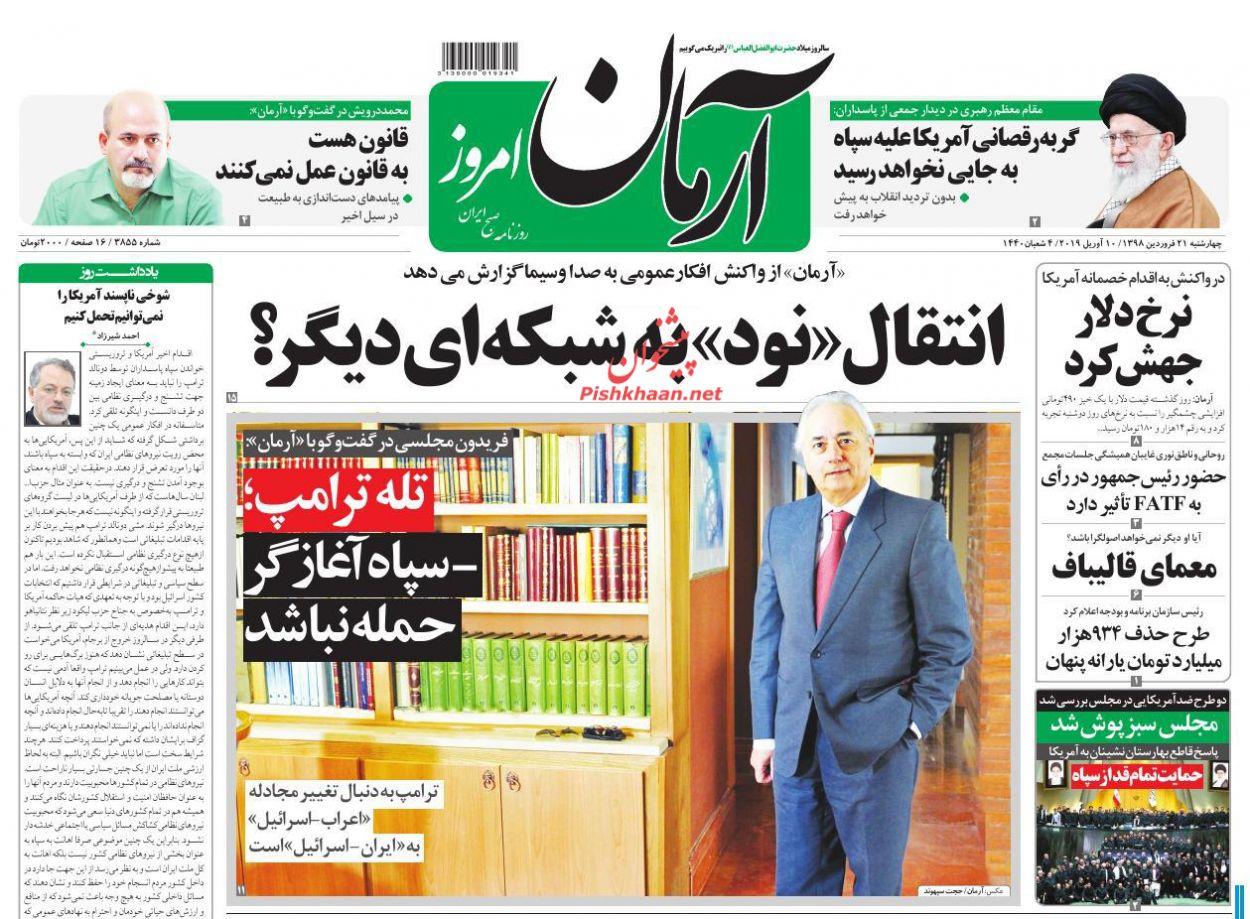 عناوین اخبار روزنامه آرمان امروز در روز چهارشنبه ۲۱ فروردين :