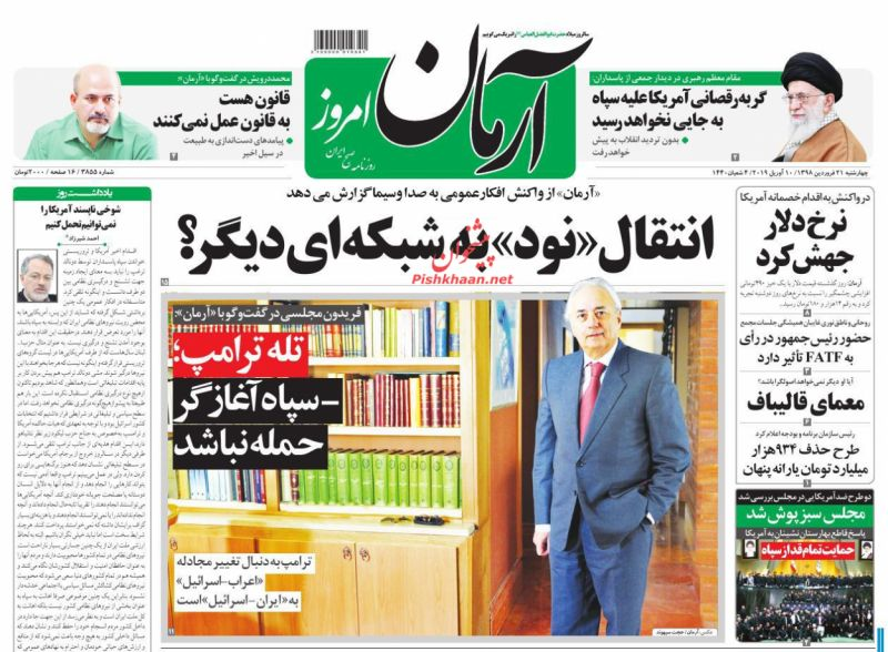عناوین اخبار روزنامه آرمان امروز در روز چهارشنبه ۲۱ فروردين