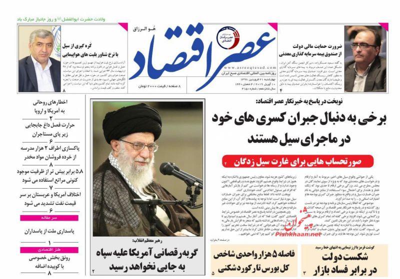 عناوین اخبار روزنامه عصر اقتصاد در روز چهارشنبه ۲۱ فروردين :