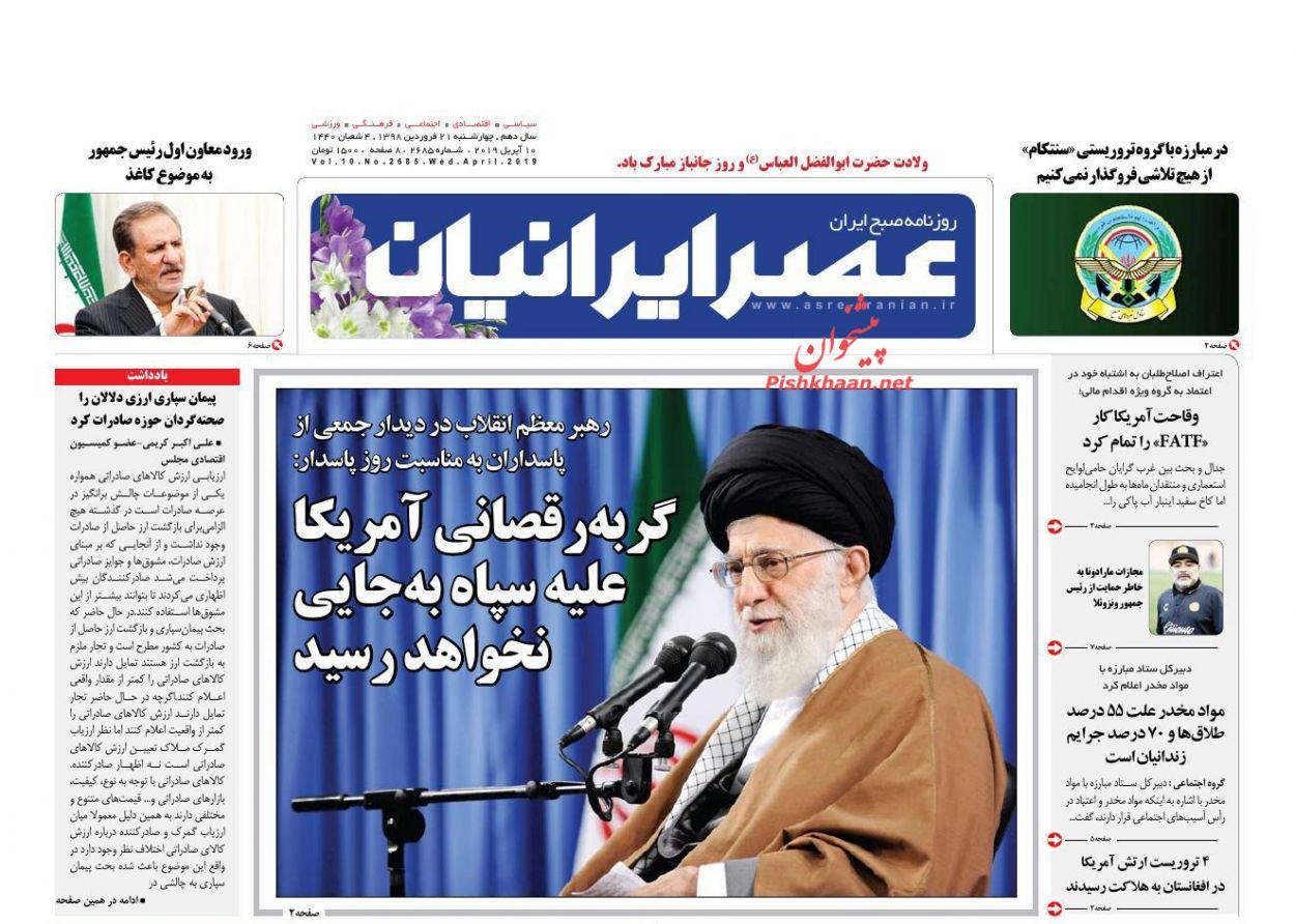 عناوین اخبار روزنامه عصر ایرانیان در روز چهارشنبه ۲۱ فروردین :