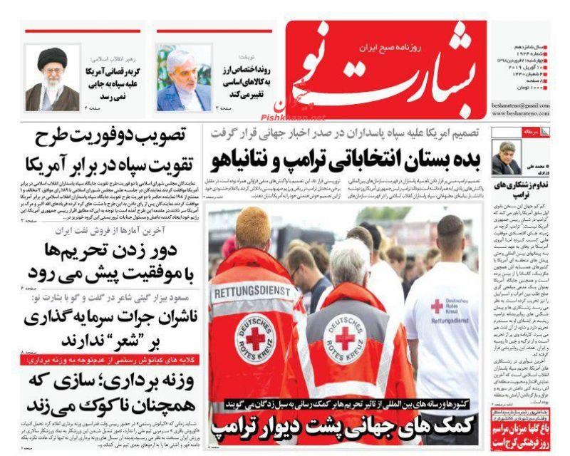 عناوین اخبار روزنامه بشارت نو در روز چهارشنبه ۲۱ فروردين :