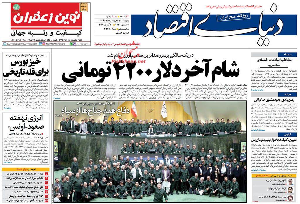 عناوین اخبار روزنامه دنیای اقتصاد در روز چهارشنبه ۲۱ فروردين :