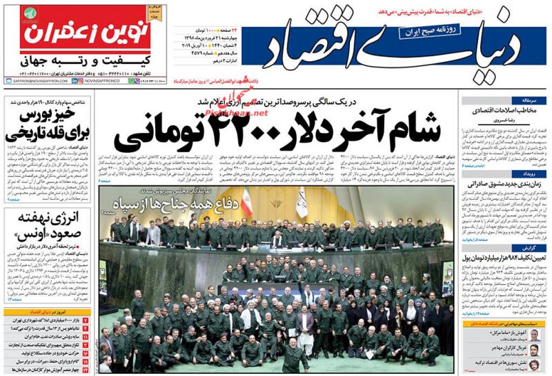 عناوین اخبار روزنامه دنیای اقتصاد در روز چهارشنبه ۲۱ فروردين