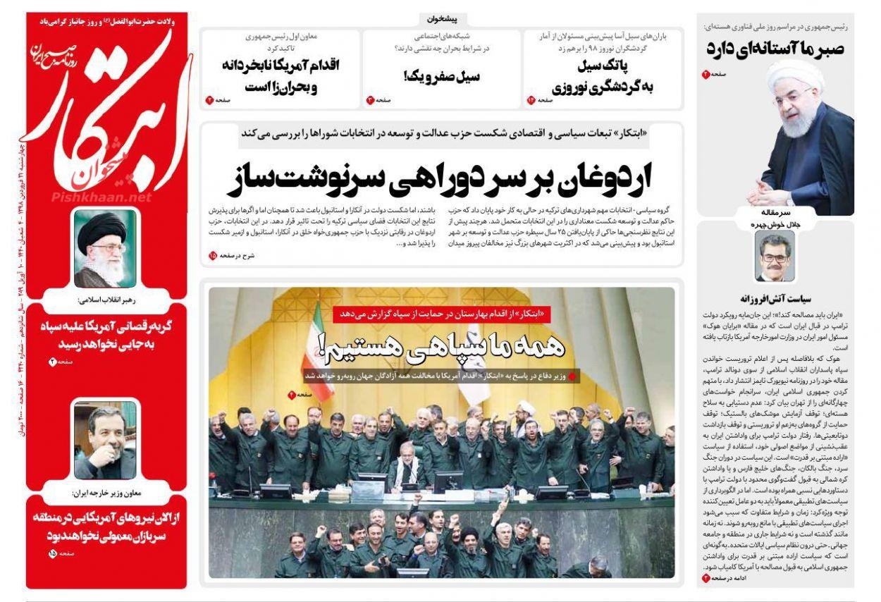 عناوین اخبار روزنامه ابتکار در روز چهارشنبه ۲۱ فروردین :
