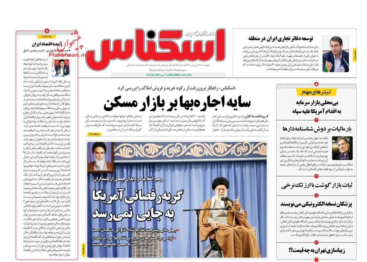 عناوین اخبار روزنامه اسکناس در روز چهارشنبه ۲۱ فروردین :