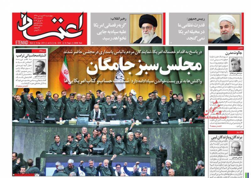 عناوین اخبار روزنامه اعتماد در روز چهارشنبه ۲۱ فروردين