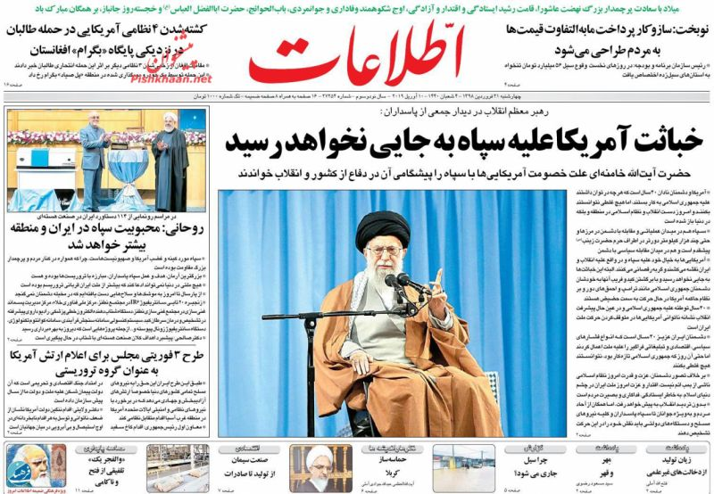 عناوین اخبار روزنامه اطلاعات در روز چهارشنبه ۲۱ فروردين