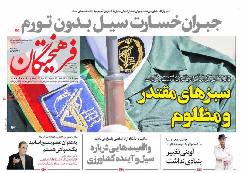 عناوین اخبار روزنامه فرهیختگان در روز چهارشنبه ۲۱ فروردين :