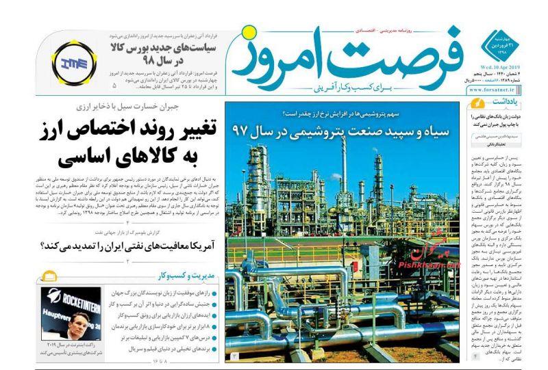 عناوین اخبار روزنامه فرصت امروز در روز چهارشنبه ۲۱ فروردين :