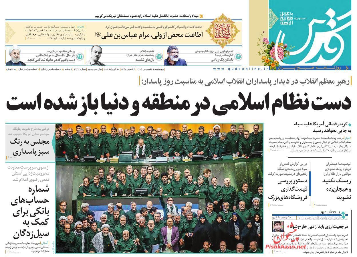 عناوین اخبار روزنامه قدس در روز چهارشنبه ۲۱ فروردین :