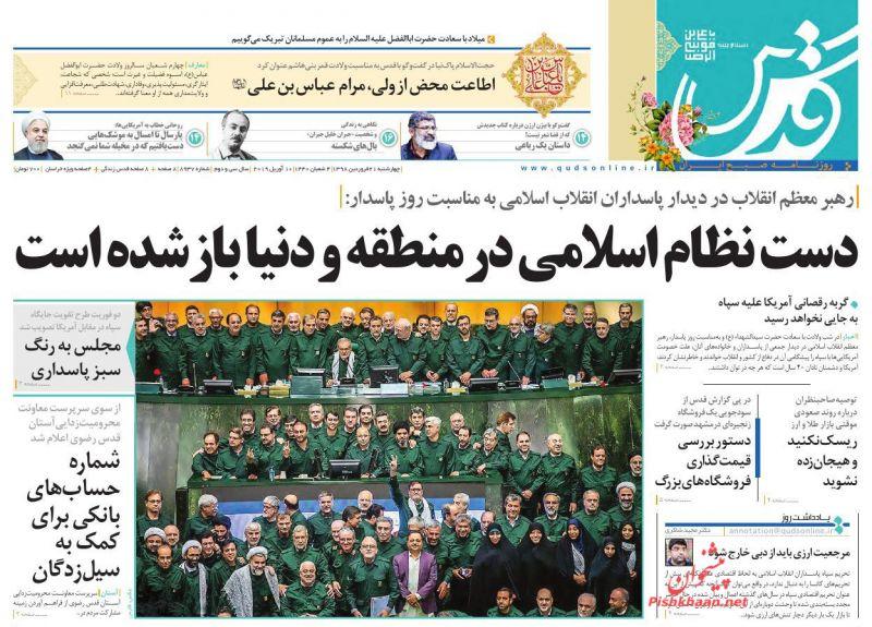 عناوین اخبار روزنامه قدس در روز چهارشنبه ۲۱ فروردين :